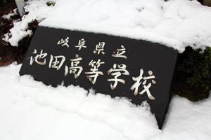 池田高校1