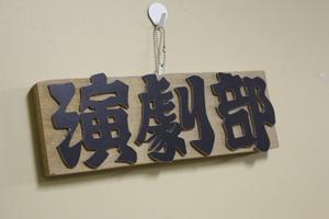 清風南海高校16