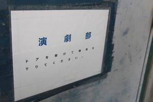 清風南海高校23
