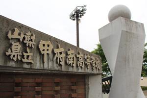 甲府南高校1